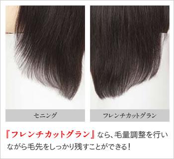 『フレンチカットグラン』なら、毛量調整を行いながら毛先をしっかり残すことができる!