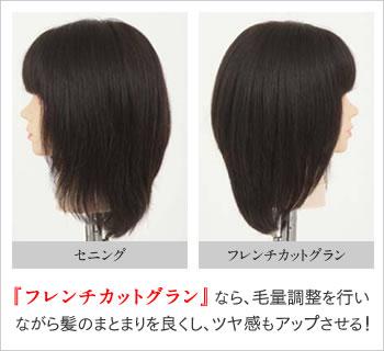 『フレンチカットグラン』なら、毛量調整を行いながら髪のまとまりを良くし、ツヤ感もアップさせる!