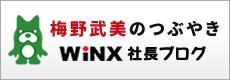 梅野武美のつぶやき WINX 社長ブログ